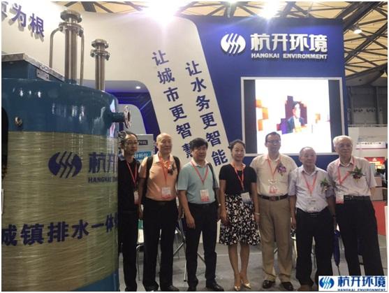 杭开环境携新品惊艳亮相第八届上海国际城镇水展