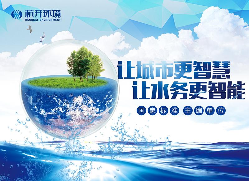 杭开环境邀请您莅临北京第十七届中国国际住宅产业暨建筑工业化产品与设备博览会