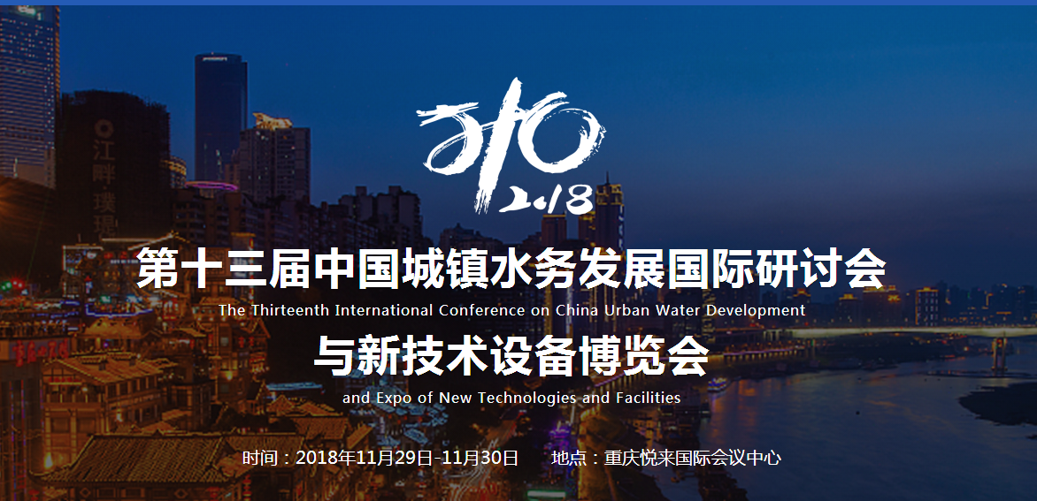 杭开环境诚邀您莅临第十三届中国城镇水务发展国际研讨会与新技术设备博览会