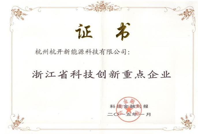 浙江省科技创新重点企业